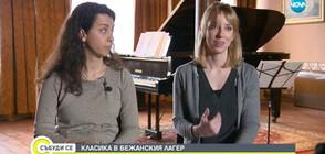 КЛАСИКА В БЕЖАНСКИЯ ЛАГЕР: Кой и защо свири там, където войната уби музиката?