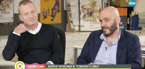 """""""Говори с Ива"""": Братя Чучкови - едни от най-успешните продуценти у нас"""