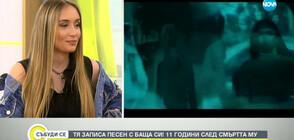 Дара Екимова с нова версия на песен на покойния си баща