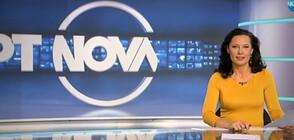 Спортни новини (16.03.2019 - централна емисия)