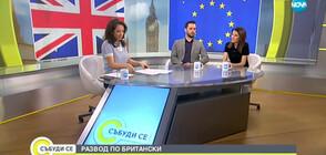 РАЗВОД ПО БРИТАНСКИ: Какво ще се промени за българите на Острова?
