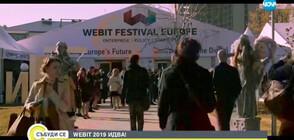 """""""Webit"""" посреща лидерите на най-големите и иновативни компании в света"""