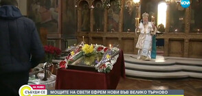Икона с частица от мощите на Св. Ефрем Нови Чудотворец пристигна в Търново