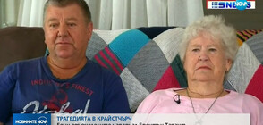 Бабата на терориста от Нова Зеландия: Шокирани сме (ВИДЕО)