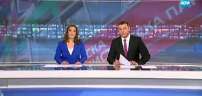 Новините на NOVA (17.03.2019 - централна)