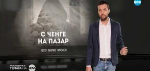 """""""Темата на NOVA"""": С ченге на пазар"""