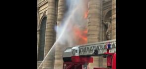 Пожар избухна в историческа църква в Париж (ВИДЕО)