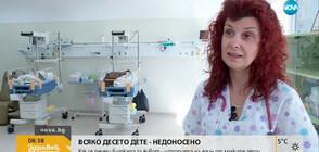 Всяко десето новородено е недоносено