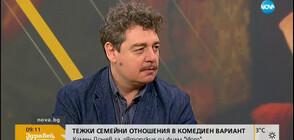 """""""Уют"""": Тежки семейни отношения в комедиен вариант"""