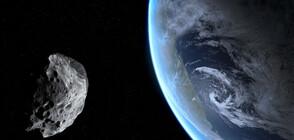 Астероид ще премине на 305 000 км от Земята