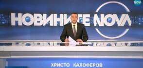 Новините на NOVA (18.03.2019 - обедна)
