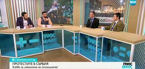 """Сръбски журналист: Опозицията направи генерална грешка като нахлу в сградата на радио и телевизия """"Сърбия"""""""