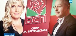 Ще изпадне ли Станишев от листата на БСП след загубата от Йончева