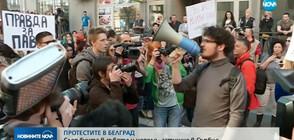 Протестите в Белград през погледа на Сръбската телевизия