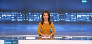 Новините на NOVA (18.03.2019 - късна)