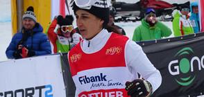 Мария Киркова се сбогува със ските