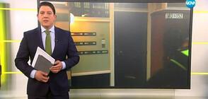 Новините на NOVA (19.03.2019 - 6.30 ч.)