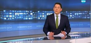 Новините на NOVA (19.03.2019 - 7:00 ч.)