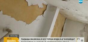 Падаща мазилка и липса на топла вода в АГ болница (ВИДЕО)