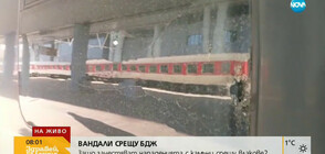 Защо зачестяват нападенията с камъни срещу влакове?