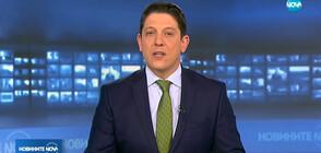 Новините на NOVA (19.03.2019 - 9.00 ч.)