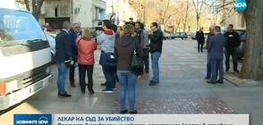 Протест в подкрепа на лекаря, застрелял крадец в гаража си (ВИДЕО)