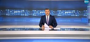 Новините на NOVA (19.03.2019 - следобедна)