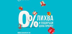 0% лихва и специални подаръци от Кеш Кредит