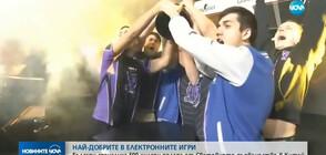 Български геймъри спечелиха Световното първенство за електронни игри