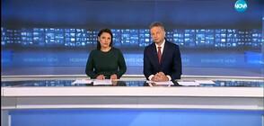 Новините на NOVA (19.03.2019 - централна)