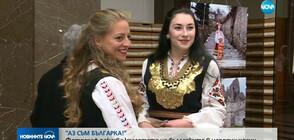 """""""АЗ СЪМ БЪЛГАРКА!"""": Фотограф показва красотата на българките в народни носии"""