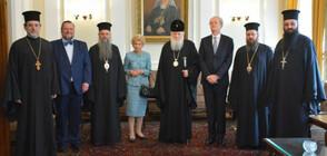 Патриарх Неофит се срещна с френския историк Елен Карер д'Анкос