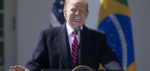 Тръмп ще предложи Бразилия за член на НАТО