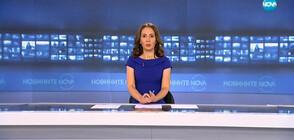 Новините на NOVA (19.03.2019 - късна)