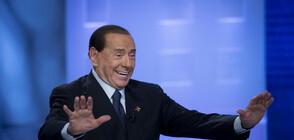 Силвио Берлускони е в болница след операция на херния