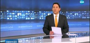 Новините на NOVA (20.03.2019 - 9.00 ч.)