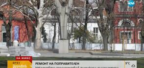 КМЕТСКО НЕДОВОЛСТВО: Защо общината отказа да приеме ремонта на градинката до СУ?