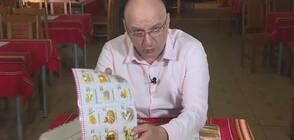 """Романтика по пернишки в новия епизод на """"Кошмари в кухнята"""""""