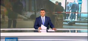 Новините на NOVA (20.03.2019 - обедна)