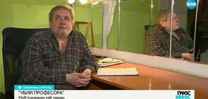 """Веселин Ранков: Освободих се от демоните си в новия уеб сериал """"Убий професора"""""""