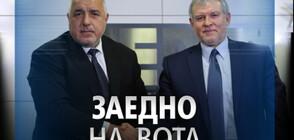 ЗА ПЪРВИ ПЪТ: ГЕРБ ще участва на евроизборите в коалиция със СДС (ОБЗОР)