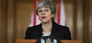 Мей е свикала извънредна спешна среща за Brexit