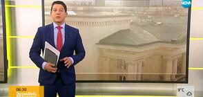 Новините на NOVA (21.03.2019 - 6.30 ч.)