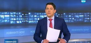 Новините на NOVA (21.03.2019 - 8.00 ч.)