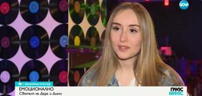 """В ПАМЕТ: Дара Екимова с концерт, посветен на Дими от """"Сленг"""""""