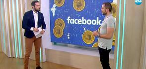 Бъдещето е тук: И Facebook иска да има своя криптовалута