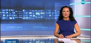 Спортни новини (21.03.2019 - късна)