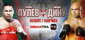 """Кубрат Пулев се подготвя за """"зверско шоу"""" срещу Богдан Дину на 24 март"""