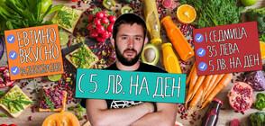 Българин отговори на въпроса можем ли да се храним само с 5 лв. на ден