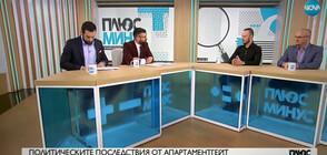 """Политическите последствия от """"Апартаментгейт"""": Какви са полезните ходове на Борисов?"""